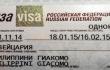 Visado Rusia, Libertad Viajera